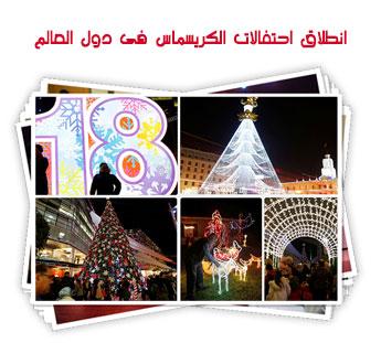 انطلاق احتفالات الكريسماس فى دول العالم