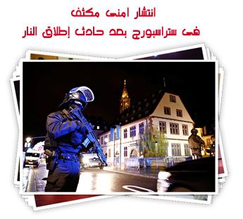 انتشار امنى مكثف فى ستراسبورج بعد حادث إطلاق النار