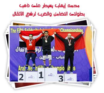 محمد إيهاب يسيطر على ذهب بطولتى التضامن والعرب لرفع الأثقال