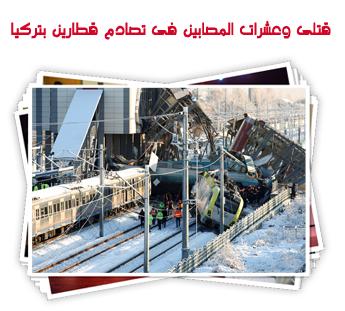 قتلى وعشرات المصابين فى تصادم قطارين بتركيا