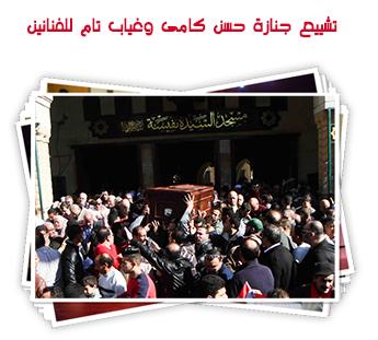 تشييع جنازة حسن كامى وغياب تام للفنانين