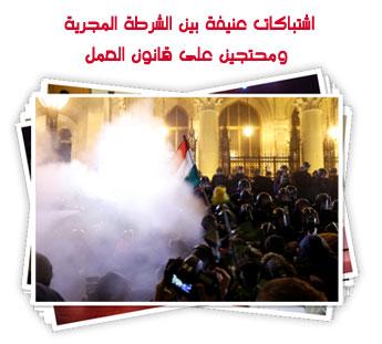 اشتباكات عنيفة بين الشرطة المجرية ومحتجين على قانون العمل