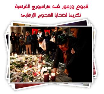 شموع وزهور فى ستراسبورج الفرنسية تكريما لضحايا الهجوم الإرهابى