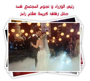 رئيس الوزراء و نجوم المجتمع فى حفل زفاف كريمة هشام رامز