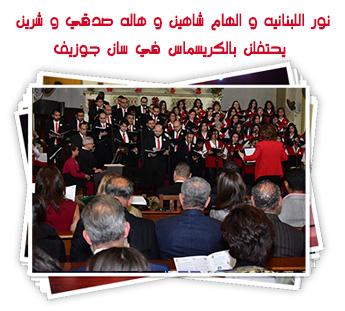 نور اللبنانيه و الهام شاهين و هاله صدقي و شرين يحتفلن بالكريسماس في سان جوزيف