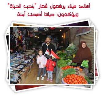 """أهالى سيناء يرفعون شعار """"بنحب الحياة"""".. ويؤكدون: حيانتا أصبحت آمنة"""