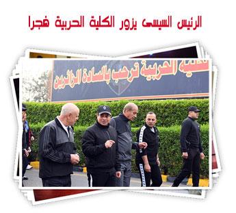 الرئيس السيسى يزور الكلية الحربية فجرا