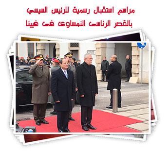 مراسم استقبال رسمية للرئيس السيسي بالقصر الرئاسى النمساوى فى فيينا