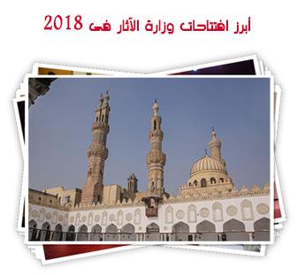 أبرز افتتاحات وزارة الآثار فى 2018