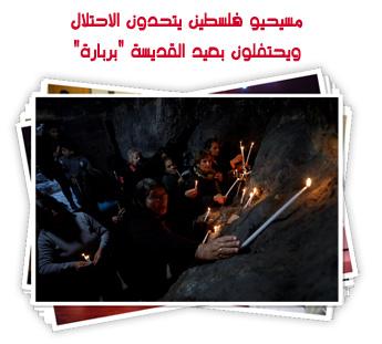 """مسيحيو فلسطين يتحدون الاحتلال.. ويحتفلون بعيد القديسة """"بربارة"""""""