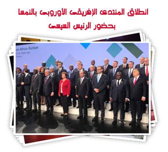 انطلاق المنتدى الإفريقى الأوروبى بالنمسا بحضور الرئيس السيسى