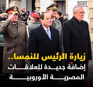 زيارة الرئيس للنمسا.. إضافة جديدة للعلاقات المصرية الأوروبية.. فيديو