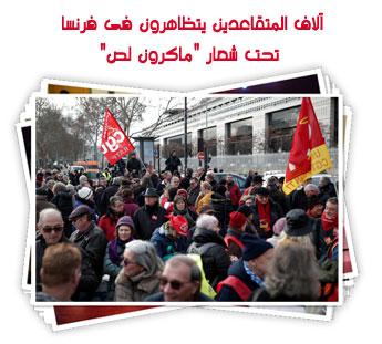 """آلاف المتقاعدين يتظاهرون فى فرنسا تحت شعار """"ماكرون لص"""""""