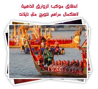 انطلاق موكب الزوارق الذهبية لاستكمال مراسم تتويج ملك تايلاند