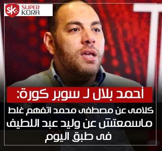 سوبر كوره احمد بلال