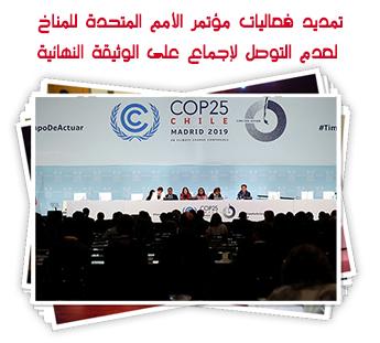 تمديد فعاليات مؤتمر الأمم المتحدة للمناخ لعدم التوصل لإجماع على الوثيقة النهائية