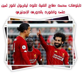 تابلوهات محمد صلاح الفنية تقود ليفربول لفوز ثمين على واتفورد بالدورى الإنجليزي