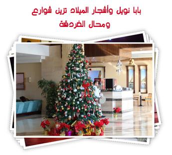 بابا نويل وأشجار الميلاد تزين شوارع ومحال الغردقة