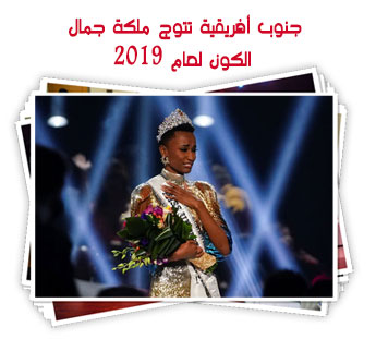 جنوب أفريقية تتوج ملكة جمال الكون لعام 2019