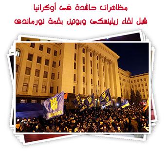 مظاهرات حاشدة فى أوكرانيا قبل لقاء زيلينسكى وبوتين بقمة نورماندى