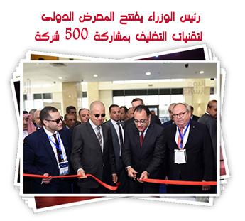 رئيس الوزراء يفتتح المعرض الدولى لتقنيات التغليف بمشاركة 500 شركة