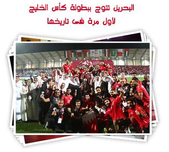البحرين تتوج ببطولة كأس الخليج لأول مرة فى تاريخها