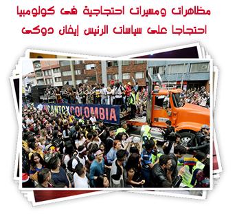 مظاهرات ومسيرات احتجاجية فى كولومبيا احتجاجا على سياسات الرئيس إيفان دوكى