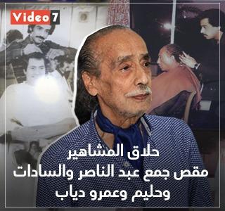 حلاق المشاهير.. مقص جمع عبد الناصر والسادات وحليم وعمرو دياب