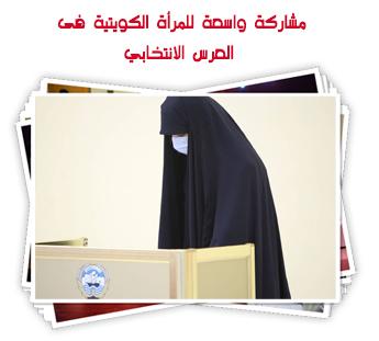 مشاركة واسعة للمرأة الكويتية فى العرس الانتخابي.. صور