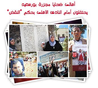 """أهالى ضحايا مجزرة بورسعيد  يحتفلون أمام النادى الأهلى بحكم """"النقض"""""""