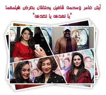 """آيتن عامر ومحمد شاهين يحتفلان بعرض فيلمهما """"يا تهدى يا تعدى"""""""