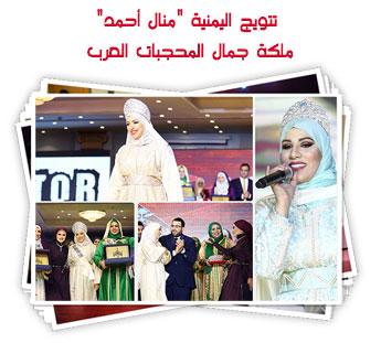 """تتويج اليمنية """"منال أحمد"""" ملكة جمال المحجبات العرب"""