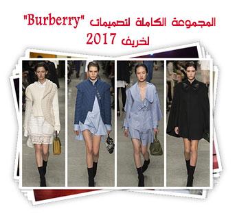 """المجموعة الكاملة لتصميمات """"Burberry"""" لخريف 2017"""