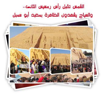 الشمس تقبل رأس رمسيس الثانى.. والسياح يشهدون الظاهرة بمعبد أبو سمبل