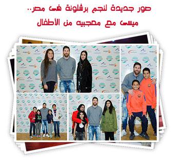 صور جديدة لنجم برشلونة فى مصر..  ميسى مع معجبيه من الأطفال