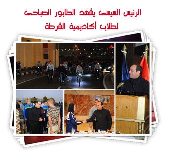 الرئيس السيسى يشهد الطابور الصباحى لطلاب أكاديمية الشرطة