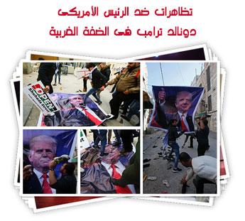 تظاهرات ضد الرئيس الأمريكى دونالد ترامب فى الضفة الغربية