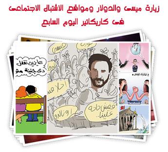 زيارة ميسى والدولار ومواقع الاشتباك الاجتماعى فى كاريكاتير اليوم السابع