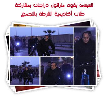 الرئيس السيسى يقود دراجته وسط طلاب أكاديمية الشرطة بالتجمع