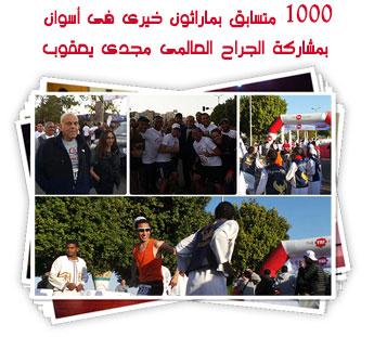 1000 متسابق بماراثون خيرى فى أسوان بمشاركة الجراح العالمى مجدى يعقوب