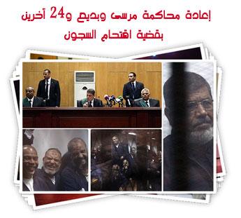 إعادة محاكمة مرسى وبديع و24 آخرين بقضية اقتحام السجون
