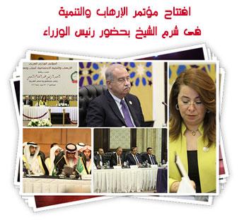 افتتاح مؤتمر الإرهاب والتنمية فى شرم الشيخ بحضور رئيس الوزراء