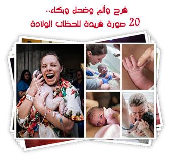 فرح وألم وضحك وبكاء.. 20 صورة فريدة للحظات الولادة
