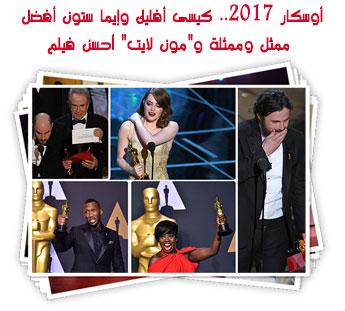 """أوسكار 2017.. كيسى أفليك وإيما ستون أفضل ممثل وممثلة و""""مون لايت"""" أحسن فيلم"""