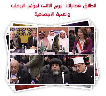 انطلاق فعاليات اليوم الثانى لمؤتمر الإرهاب والتنمية الاجتماعية