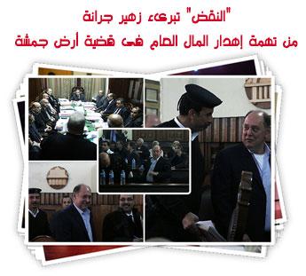 """""""النقض"""" تبرىء زهير جرانة من تهمة إهدار المال العام فى قضية أرض جمشة"""