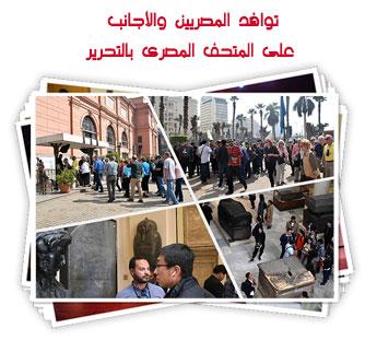 توافد المصريين والأجانب على المتحف المصرى بالتحرير