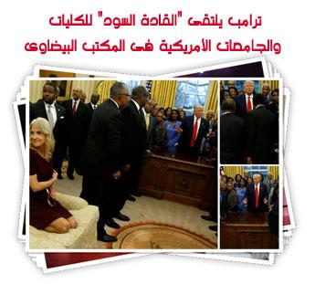 """ترامب يلتقى """"القادة السود"""" للكليات والجامعات الأمريكية فى المكتب البيضاوى"""
