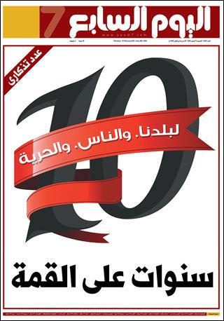 """""""لبلدنا والناس والحرية"""" .. """"اليوم السابع"""" 10 سنوات على القمة"""