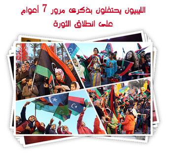 الليبيون يحتفلون بذكرى مرور 7 أعوام على انطلاق الثورة